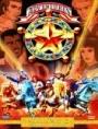 Galaxy Rangers - Staffel II